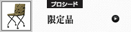 FABRIC GUIDE (プロシード)
