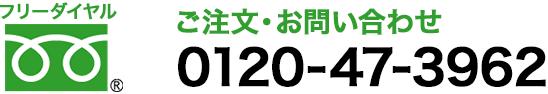 ご注文・お問い合わせ フリーダイヤル 0120-47-3962